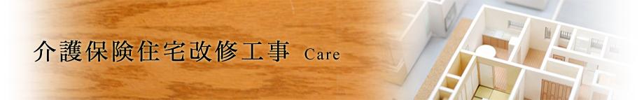 介護保険住宅