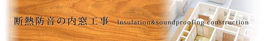 断熱防音の内窓工事
