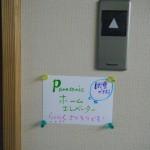 【いこい館ほっけん】ホームエレベーター完備